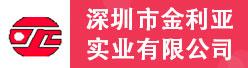 深圳市金利亚实业有限公司招聘信息