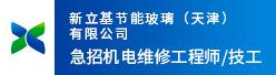 新立基节能玻璃(天津)有限公司招聘信息