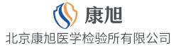 北京康旭医学检验所有限公司招聘信息