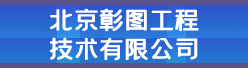 北京彰图工程技术有限公司招聘信息