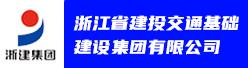 浙江省建投交通基础建设集团有限公司招聘信息