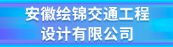 安徽绘锦交通工程设计有限公司招聘信息