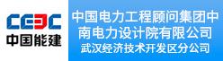 中国电力工程顾问集团中南电力设计院有限公司武汉经济技术开发区分公司招聘信息