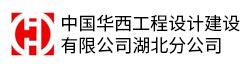 中国华西工程设计建设有限公司湖北分公司招聘信息
