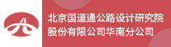 北京国道通公路设计研究院股份有限公司华南分公司招聘信息