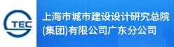 上海市城市建设设计研究总院(集团)有限公司广东分公司招聘信息