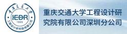 重庆交通大学工程设计研究院有限公司深圳分公司招聘信息