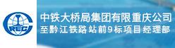 中铁大桥局集团有限公司重庆至黔江铁路站前9标项目经理部招聘信息
