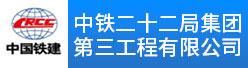 中鉄二十二侷集團第三工程有限公司招(pin)聘信息