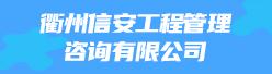 衢州信安工程管理咨询有限公司招聘信息