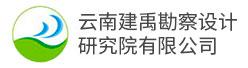 云南建禹勘察设计研究院有限公司招聘信息