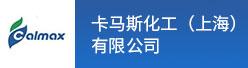 卡马斯化工(上海)有限公司招聘信息