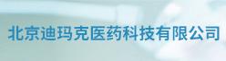 北京迪玛克医药科技有限公司招聘信息