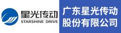 广东星光传动股份有限公司招聘信息