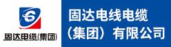 固达电线电缆(集团)有限公司招聘信息