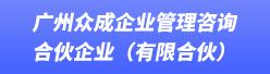 广州众成企业管理咨询合伙企业(有限合伙)招聘信息
