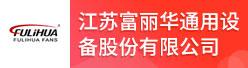 江苏富丽华通用设备股份有限公司招聘信息