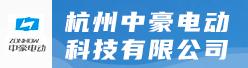 杭州中豪电动科技有限公司招聘信息