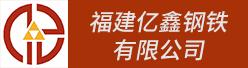 福建亿鑫钢铁有限公司招聘信息