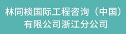 林同棪国际工程咨询(中国)有限公司浙江分公司招聘信息