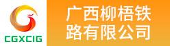 廣西柳梧鐵路有限公司招聘信息