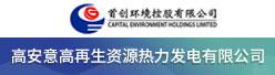 高安意高再生资源热力发电有限公司招聘信息