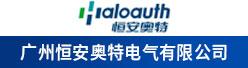广州恒安奥特电气有限公司招聘信息