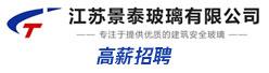 江苏景泰玻璃有限公司招聘信息