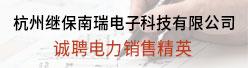 杭州继保南瑞电子科技有限公司招聘信息
