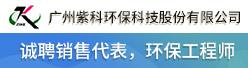 广州紫科环保科技股份有限公司招聘信息