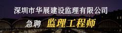深圳市华展建设监理有限公司招聘信息