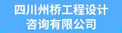 四川州桥工程设计咨询有限公司招聘信息