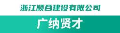 浙江順郃(jian)建設有限公司招(pin)聘信息