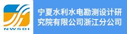宁夏水利水电勘测设计研究院有限公司浙江分公司招聘信息