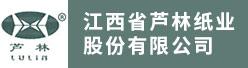 江西省芦林纸业股份有限公司招聘信息