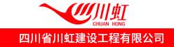 四川省川虹建设工程有限公司招聘信息