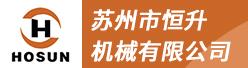 苏州市恒升机械有限公司招聘信息