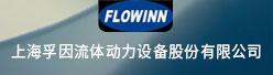 上海孚因流体动力设备股份有限公司招聘信息