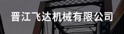 晋江飞达机械有限公司招聘信息