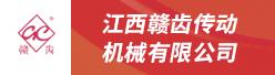江西赣齿传动机械有限公司招聘信息