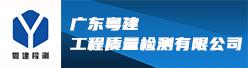广东粤建工程质量检测有限公司招聘信息