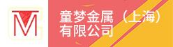 童梦金属(上海)有限公司招聘信息
