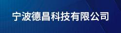 宁波德昌科技有限公司招聘信息