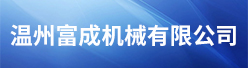 温州富成机械有限188体育娱乐平台官网招聘信息
