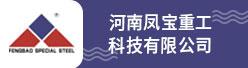 河南凤宝重工科技有限公司招聘信息