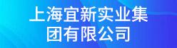 上海宜新实业集团有限公司招聘信息