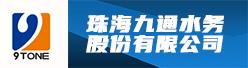 珠海九通水务股份有限公司招聘信息