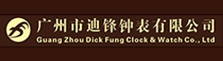 广州市迪锋钟表有限公司招聘信息