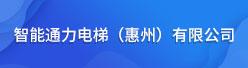 智能通力电梯(惠州)有限公司招聘信息
