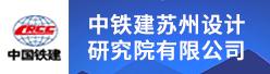 中铁建苏州设计研究院有限公司招聘信息